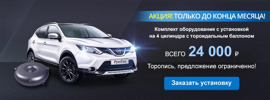 Установка ГБО 4 поколения на автомобили в Москве