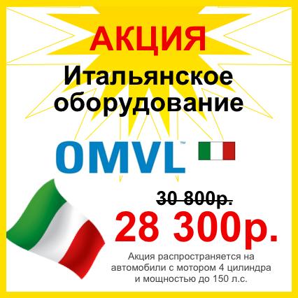 Акция на ГБО итальянское оборудование OMVL